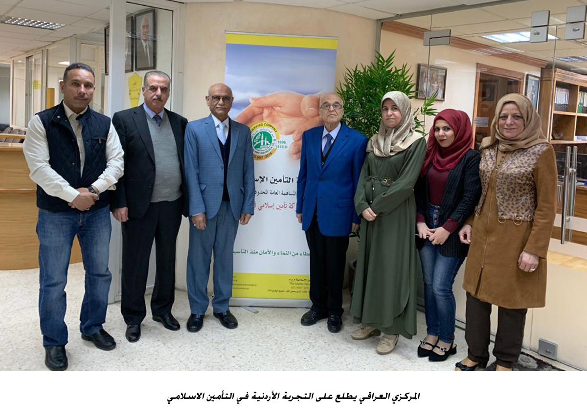The Central Bank of Iraq reviews the Jordanian experience in Islamic insurance 1554037149676