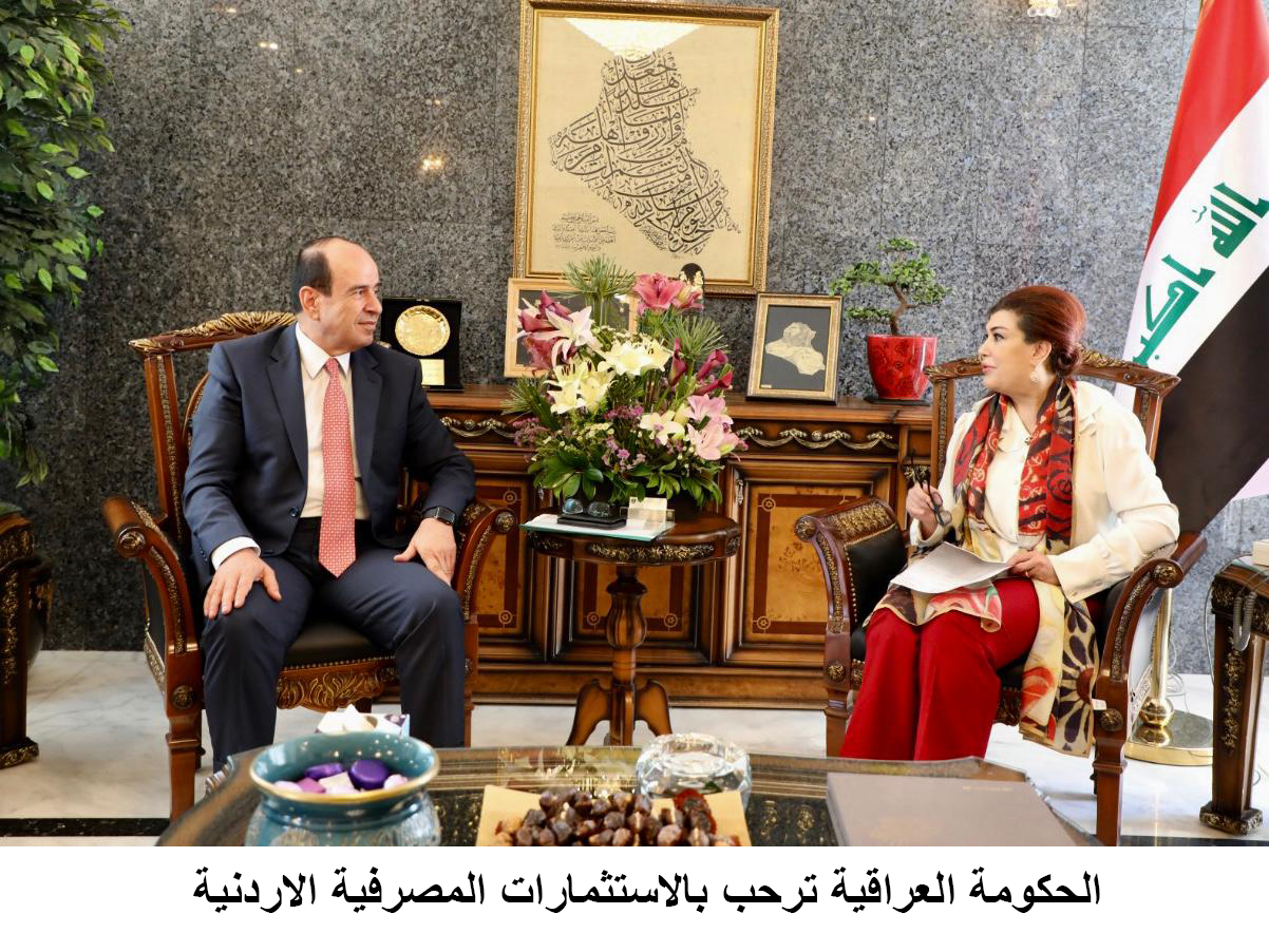 The Iraqi government welcomes the Jordanian banking investments 1562694076165