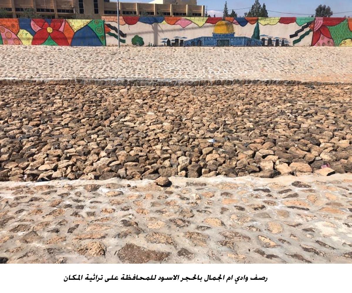 رصف وادي ام الجمال بالحجر الاسود للمحافظة على تراثية المكان